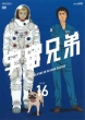 Tv Animation Space Brothers Volume 16