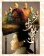 Bu Bu Jing Xin (+DVD)