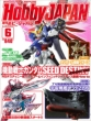 Hobby Japan (zr[Wp)2013N 6