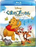 The Many Adventures Of Winnie The Pooh Special Edition 2013