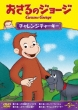 Curious George Inside Story And Others
