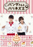 Miss Panda and Mr.Hedgehog DVD-SET 1