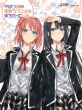 Yahari Ore no Seishun Love Come wa Machigatteiru.7 [First Press Limited Edition]