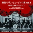 Senzen Modern Music Shuu Vol.1 -Segawa Masahisa Hizou Collection-