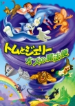 Tom & Jerry Wizard Of Oz Mfv