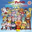 Soreike! Anpanman Eiga&Tv Nijuugo Nen Kinen Sakuhin Atsumare!Movie Songs