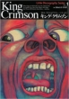 King Crimson Little Discography Serirs Vol 1 �X�g�����W �f�C�Y�ҏW