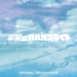 Tv Anime[gargantia On The Verdurous Planet]original Soundtrack