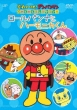 Soreike!Anpanman Wakuwaku Collection Roll Panna To Harmonica Kun
