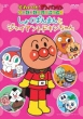 Soreike!Anpanman Wakuwaku Collection Shokupanman To Giant Dokin Chan