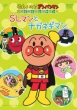Soreike!Anpanman Wakuwaku Collection Sl Man To Naga Negi Man