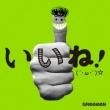 いいね!(´・ω・`)☆ (+DVD)【初回限定盤A】