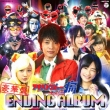 Unofficial Sentai Akibaranger Season Tsuu Ending Album
