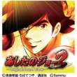 Pachislo Ashita No Joe 2 -Original Sound Track-