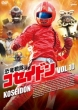 Kyouryuu Sentai Koseidon Vol.10