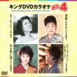 King Dvd Karaoke Hit 4 Vol.94