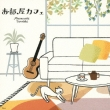 Oheya Cafe-Yuragi No Guitar De Mattari To-