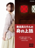 Shotenin Michiru No Minoue Banashi Dvd-Box