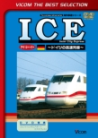 Ice -German No Kousoku Ressha-
