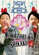 Niwatori No Shikaku Vol2