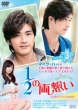 1 / 2z: Spring Love -pIWi Dvd-box3