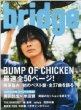 Bridge Vol.75 Cut 2013N 6 