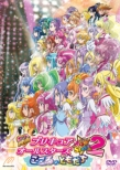 Eiga Pretty Cure All Stars Newstage 2 Kokoro No Tomodachi Tokusou Ban