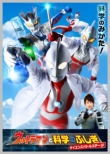 Ultraman To Kagaku No Fushigi Science Battle Stage