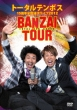 Total Tenbosch Zenkoku Manzai Tour 2012[banzai Tour]