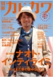 Bessatsu Kadokawa Naoto Inti Raymi [Limited Application Novelty: Autographed Poster]