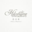 Sousouka-Mellow Of Hilcrhyme-(+DVD)[First Press Limited Edition]