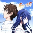 Tv Anime[kimi No Iru Machi]drama Cd Pre Season Story-Ketsui-