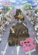 Girls Und Panzer -Heartful Tank Disc-