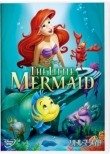 The Little Mermaid Special Edition