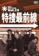 Tokusou Saizensen Best Selection Vol.23
