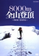 Great Summit Hassen Meter Zen Zan Touchou -Tozanka Takeuchi Hirotaka-