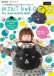 Mint Neko 5th Anniversary Book E-mook