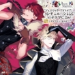 Psp Soft[jewelic Nightmare]situation Drama Cd Vol.1-Diamond & Ruby-