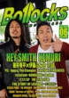 Bollocks No.008 2013N 6