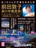 Maeda Atsuko Namida No Sotsugyou Sengen! In Saitama Super Arena-Gyoumu Renraku.Tanomuzo.Katayama