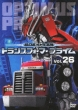 Chou Robot Seimeitai Transformers Prime Vol.26