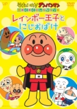 Soreike!Anpanman Wakuwaku Collection Rainbow Ouji To Niji Obake