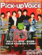 PiCK-UP VOiCE 2013 JULY