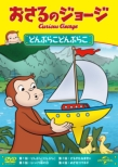 Curious George Follow That Boat And Others