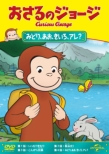 Curious George George & Marco Sound It Out And Others