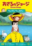 Curious George George-O-Matic And Others