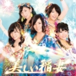 Utsukushi Inazuma (+DVD)[First Press Limited Type-A (Meet&Greet Ticket)]