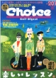 Choice (Magazine)