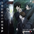 Psycho-pass WI Y24 musp (+cd-rom)