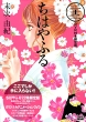 Chihayafuru 22 (+DVD)Be Love Kc